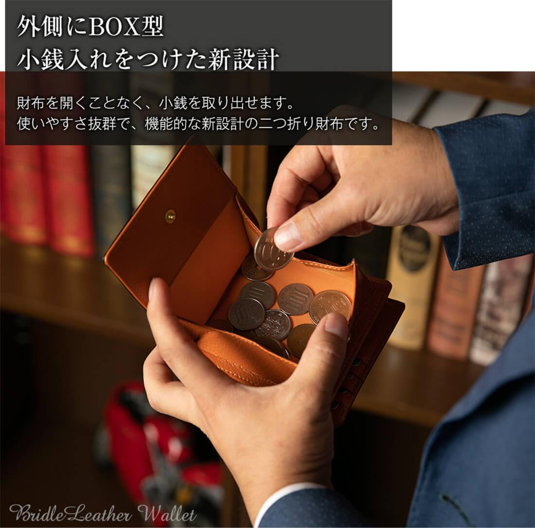 bridleleather-wallet2